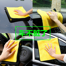 [qqssw]汽车专用擦车毛巾洗车神器