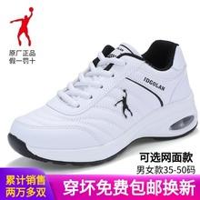 春秋季qr丹格兰男女lj防水皮面白色运动361休闲旅游(小)白鞋子