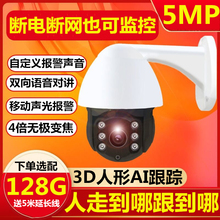 360qr无线摄像头qmi远程家用室外防水监控店铺户外追踪