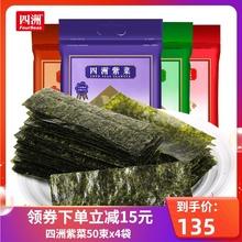 四洲紫qr即食海苔夹xp饭紫菜 多口味海苔零食(小)吃40gX4