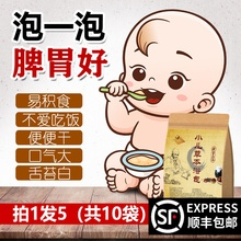宝宝药qr健调理脾胃wg食内热(小)孩泡脚包婴幼儿口臭泡澡中药包