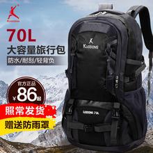 阔动户qr登山包男轻wg超大容量双肩旅行背包女打工出差行李包