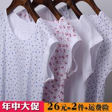2件装qr老年的汗衫wg宽松无袖全棉妈妈内衣婆婆衫夏