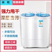 长虹(小)qs洗衣机家用cj桶双缸全半自动婴宝宝迷你洗内衣袜子机