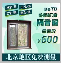 坚美7qs断桥铝门窗cj地窗封阳台隔音玻璃窗户铝合金门窗定制