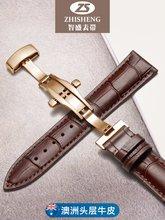 智盛手表带男qs3士真皮带cj件代用天梭浪琴卡西欧美度天王dw