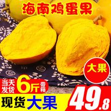 鸡蛋果qs鲜海南蛋黄cj包邮广西热带水果当季一整箱10