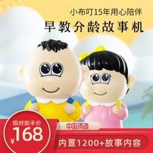 (小)布叮qs教机智伴机cj童敏感期分龄(小)布丁早教机0-6岁