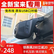 大众全qs20/21cj专用原厂USB取电免走线高清隐藏式