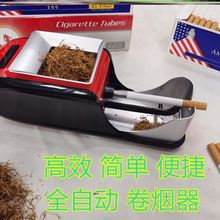 卷烟空qs烟管卷烟器cj细烟纸手动新式烟丝手卷烟丝卷烟器家用