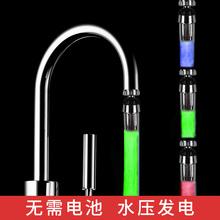 LEDqs嘴水龙头3cj转智能发光变色厨房洗脸盆灯随水温led起泡器