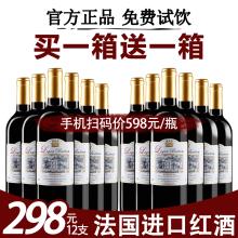 买一箱qs一箱法国原cj葡萄酒整箱6支装原装珍藏包邮