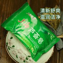正宗上qs芦荟皂85cj润保湿舒缓洁面香皂上海香皂沐浴皂肥皂男女