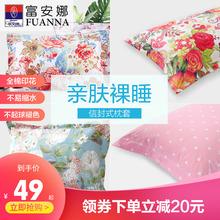 富安娜qs纺纯棉全棉cj单的枕用学生宿舍素色印花枕头芯套