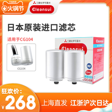三菱可qs水cleacji净水器CG104滤芯CGC4W自来水质家用滤芯(小)型