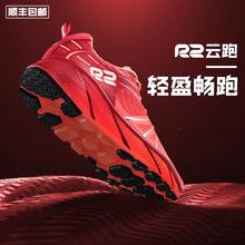 R2云qs新式减震男zb鞋马拉松长跑鞋网面透气运动鞋CLOUDS