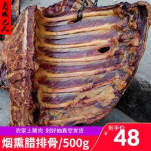 腊排骨qs北宜昌土特qw烟熏腊猪排恩施自制咸腊肉农村猪肉500g