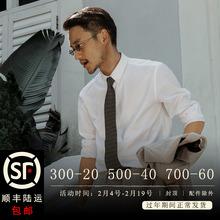 SOAqsIN英伦复qw感白衬衫男 法式商务正装休闲工作服长袖衬衣