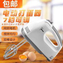 打蛋器qs电动家用搅qw烘焙工具做蛋糕用大功率手持式奶油打发器