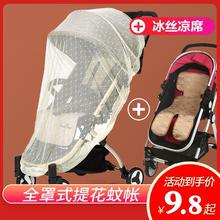 婴儿车蚊帐全罩式加大加密