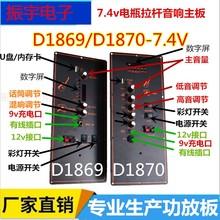 包邮新qt电瓶拉杆音mw舞音箱蓝牙收音功放板高31.5cm宽13.5cm