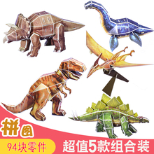 5式 qt龙3d立体l8王龙仿真动物拼装模型纸质泡沫宝宝益智玩具