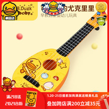 B.Dqtck(小)黄鸭sj里初学者宝宝(小)吉他玩具可弹奏男女孩仿真乐器