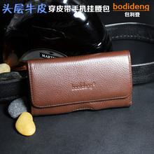 真皮穿qt带手机腰包xv.7/5.0/5.5/6.0寸通用手机挂腰包保护套