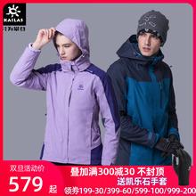 凯乐石qu合一冲锋衣ng户外运动防水保暖抓绒两件套登山服冬季