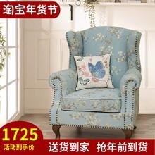 美式乡qu老虎椅布艺ng欧田园风格单的沙发客厅主的位老虎凳子