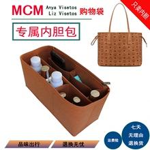 适用于quCM内胆包ngM双面托特包定型子母包内衬包撑收纳包
