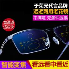 防蓝光qu档老花镜看ie智能眼镜男自动变焦调节度数老的花镜