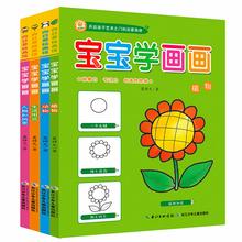 宝宝学qu画书有步骤ie园涂色本(小)孩绘画入门幼宝宝3-4-5-6-7岁
