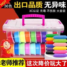 超轻粘qu24色橡皮ie太空水晶彩泥宝宝手工diy黏土沙套装玩具