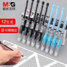 晨光热qu擦中性笔笔ta0.5热可擦笔晶蓝色宝宝(小)学生用3-5年级魔易擦笔摩擦笔