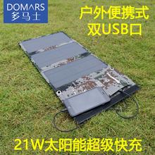 多马士qu1W大功率ta携式户外旅行快充发电充电板