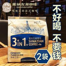 送杯 qu牌式2袋8ta 特浓速溶咖啡 三合一提神饮品咖啡粉