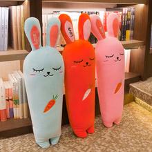胡萝卜qu枕长条毛绒ta爱兔子公仔睡觉床上超软玩偶布娃娃女孩