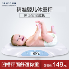 SENquSUN婴儿ta精准电子称宝宝健康秤婴儿秤可爱家用体重计