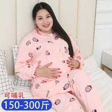 春秋薄qu孕妇睡衣加ta200斤产后哺乳喂奶衣家居服套装