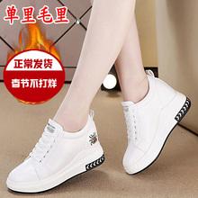 内增高qu绒(小)白鞋女eb皮鞋保暖女鞋运动休闲鞋新式百搭旅游鞋