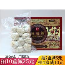 御酥坊qu波糖260ng特产贵阳(小)吃零食美食花生黑芝麻味正宗