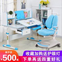 (小)学生qu童学习桌椅ng椅套装书桌书柜组合可升降家用女孩男孩