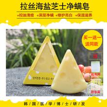 韩国芝qu除螨皂去螨in洁面海盐全身精油肥皂洗面沐浴手工香皂