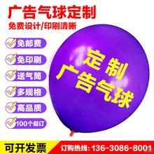 广告气qu印字定做开se儿园招生定制印刷气球logo(小)礼品