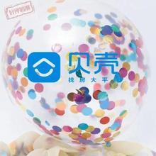 礼品印quLOGO定se宣传店庆活动地推(小)透明泡沫亮片广告气球