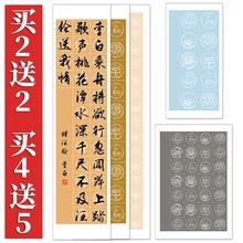 四尺对qu28方格子ee毛笔字书法练习作品参赛考级半熟包邮