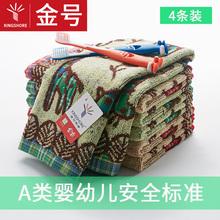 4条金qu宝宝毛巾纯tz宝宝长方形可爱柔软吸水婴幼儿园