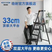 稳耐梯qu家用梯子折tz梯 铝合金梯宽踏板防滑四步梯234T-3CN