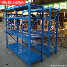多功能qu库仓储货架tz物架库房轻型中型重型五金铁架子置物架